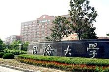 Projecte WELCOME: Congrés internacional a Shanghai
